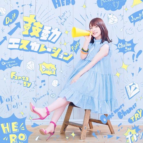 内田真礼 (Maaya Uchida) – 鼓動エスカレーション [FLAC 24bit + MP3 320 / WEB]