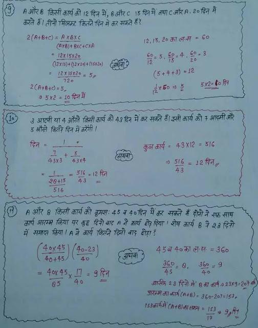 Time, Work & Distance Mathematics Tricks in Hindi PDF