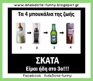 Τα 4 μπουκάλια της ζωής