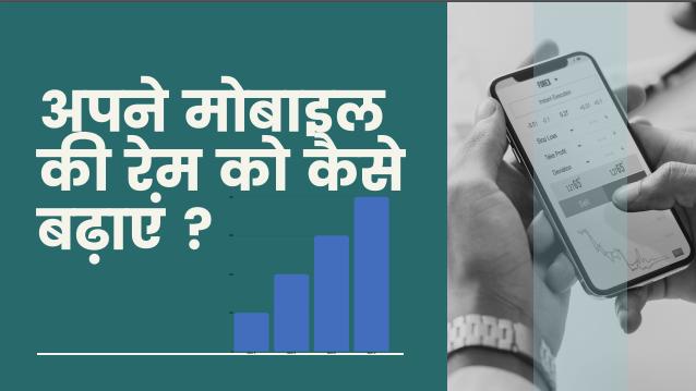अपने मोबाइल की रेम को कैसे बढ़ाएं ?