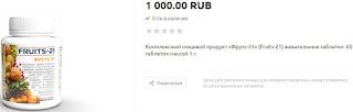 Fruits-21 price (Фрутс-21 Цена 1000 рублей).jpg