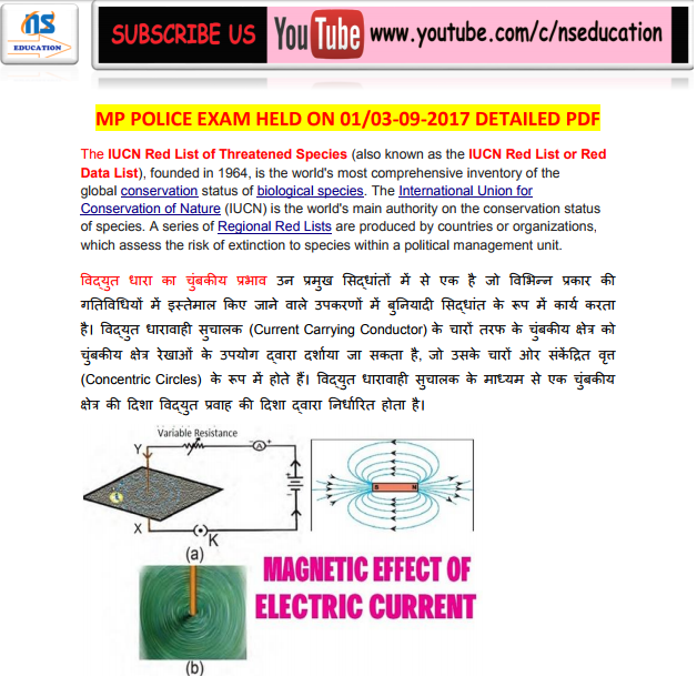 DOWNLOAD PDF OF QUESTIONS AND ANSWERS OF MP POLICE EXAM HELD