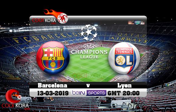مشاهدة مباراة برشلونة وليون اليوم 13-3-2019 في دوري أبطال أوروبا