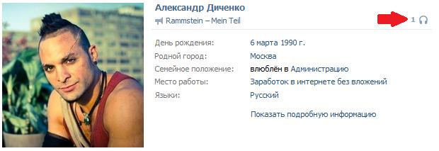 Значок прослушки песни Вконтакте