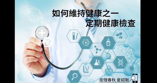 定期健康檢查是維持健康的第一步