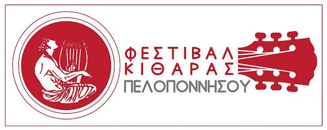 Ο Αριστοτέλης Βρεττάκης νέος Καλλιτεχνικός Διευθυντής στο 4ο Φεστιβάλ Κιθάρας Πελοποννήσου