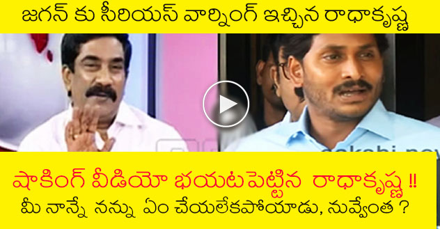 Jagan Vs ABN Radha Krishna. RK Put A Shocking Video On Y.S Jagan Mohan Reddy
