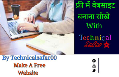 How To Make A Free Website | Full Guide Step By Step In Hindi 2019