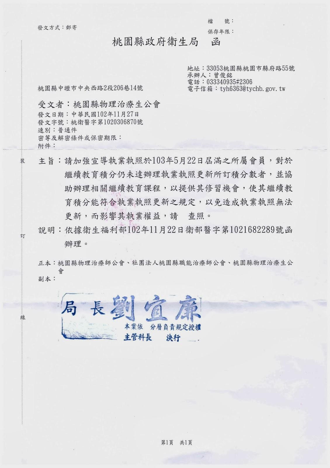 桃園市物理治療生公會: 2013/12/1 - 2014/1/1