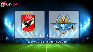 مشاهدة مباراة الأهلي والأهرام بث مباشر 18-04-2019 الدوري المصري