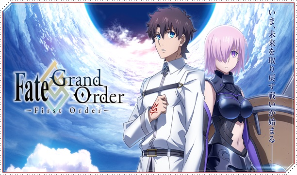Fate/Grand Order: First Order pelicula