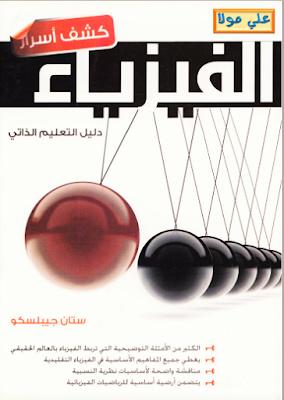 تحميل كتاب كشف أسرار الفيزياءPDF مترجم برابط مباشر- ستان جيبلسكو
