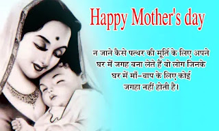 Mothers Day Status Images For Whatsapp