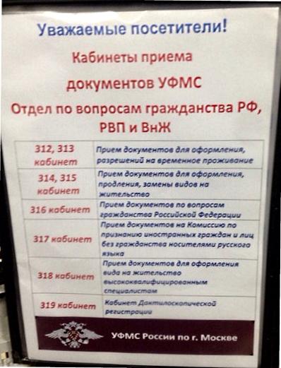 Трудовой договор для фмс в москве Новослободская купить справку 2 ндфл сколько стоит