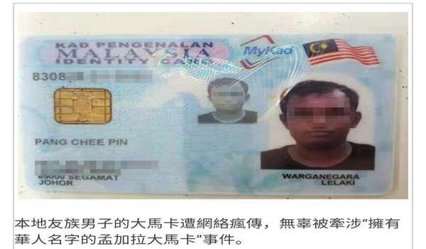 Fitnah Pengundi Bangla: Lelaki India Nama Cina Pada MyKad Anak Angkat