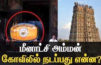 Reason behind Madurai Meenakshi Temple Fire
