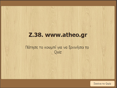 http://atheo.gr/yliko/ise/G.38.q/index.html