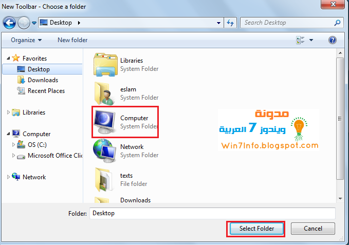 كيف يمكنك اضافة ايقونة My Computer الى شريط المهام Taskbar فى ويندوز 7 او Vista تجرييييييبة