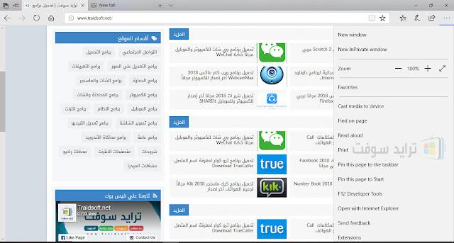 تطبيق انترنت اكسبلورر للويندوز برابط واحد مجاني