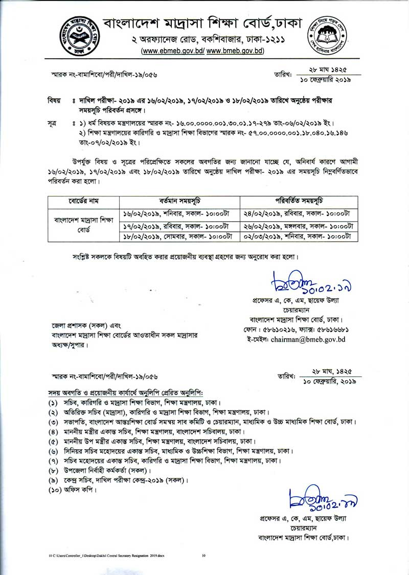 Dakhil Exam Routine 2019 Changed