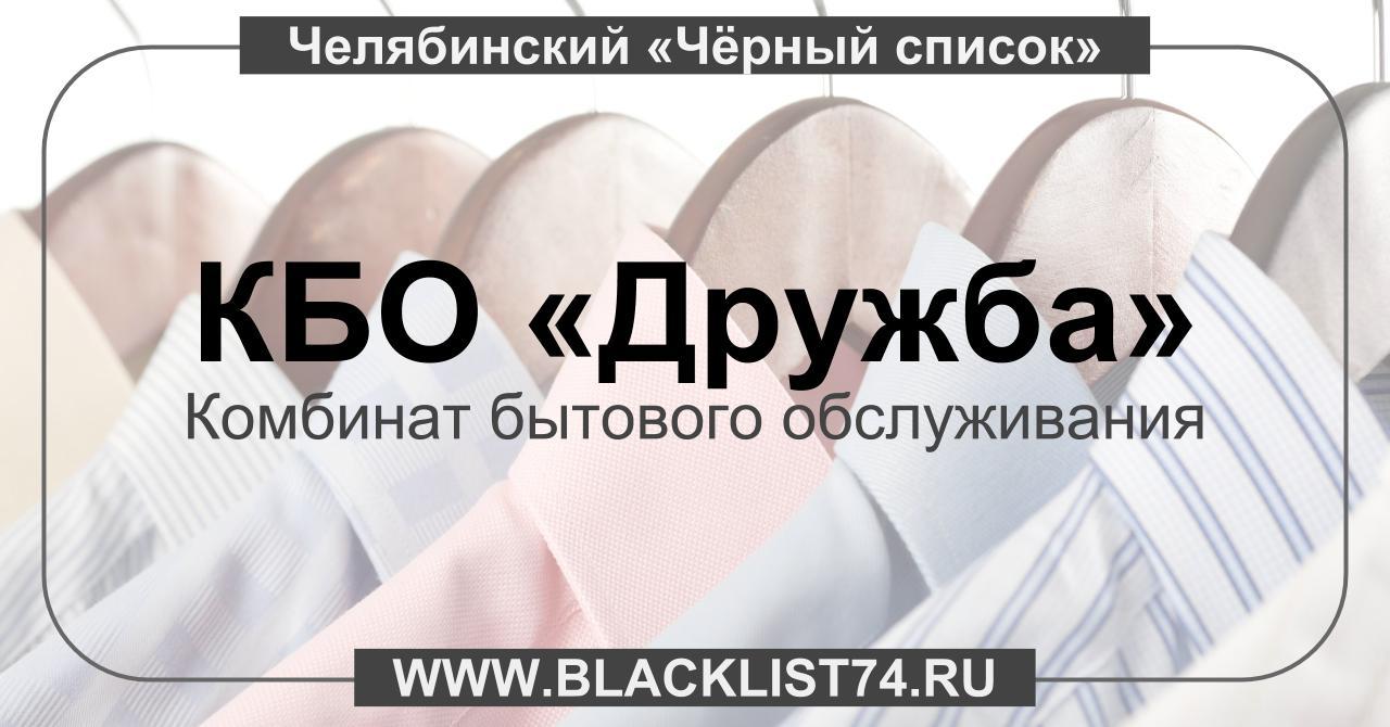 КБО «Дружба»— комбинат бытового обслуживания населения вЧелябинске