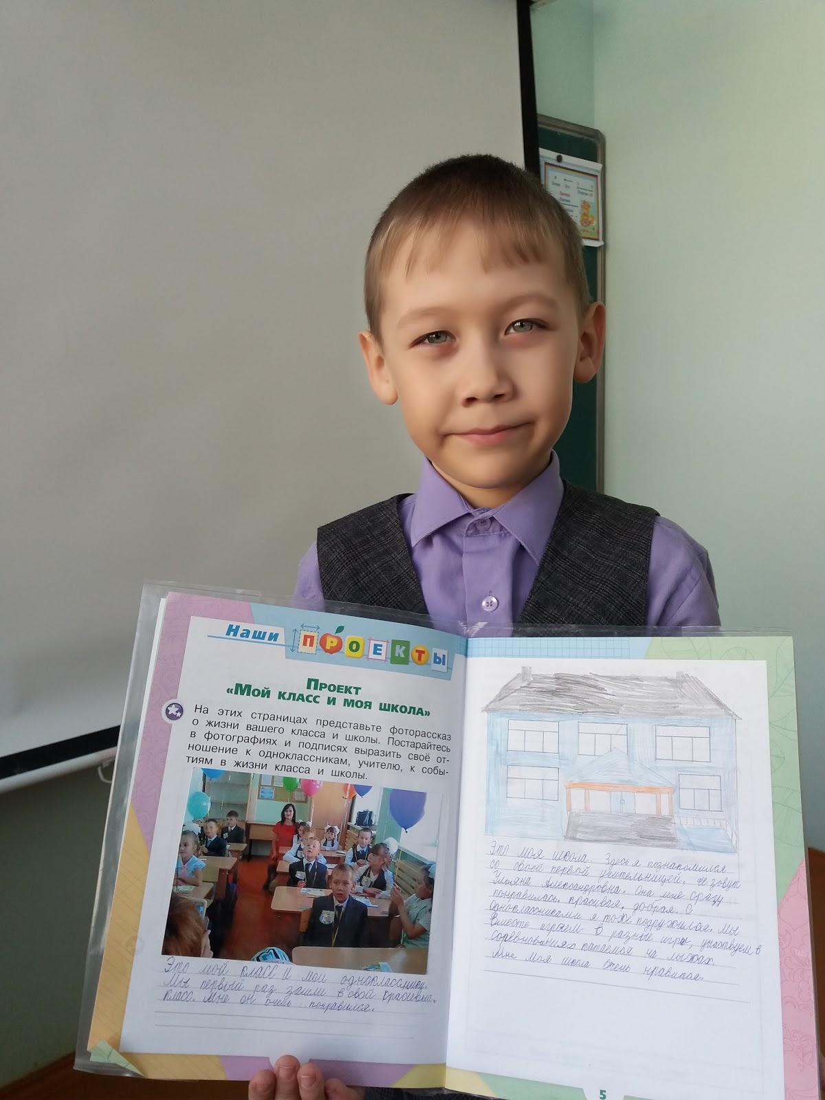 Картинки приколы мой класс и моя школа 1 класс окружающий мир