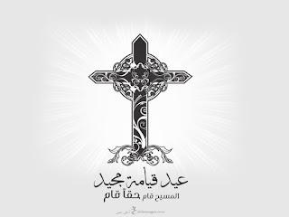 تهنئة عيد القيامة المجيد