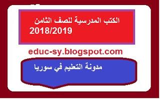 الكتب المدرسية الاكترونية للصف الثامن مناهج سوريا 2018-2019 pdf