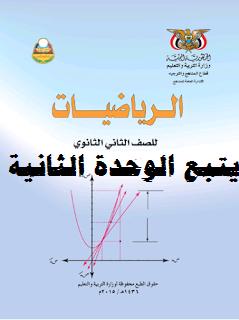 رياضيات ثاني ثانوي اليمن - يتبع الوحدة الثانية الدوال الحقيقية