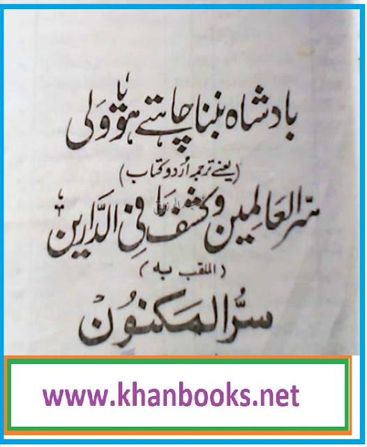 BAADSHA BANNA CHAHTEY HO YA WALI COVER PAGE