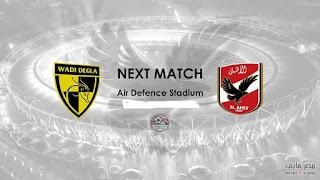 موعد وتوقيت مباراة الاهلي ووادي دجلة في الدوري المصري لكرة القدم 2016/2017
