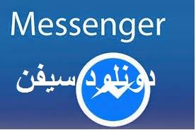 تنزيل فيس بوك ماسنجر Facebook Messenger للكمبيوتر والهواتف الذكية
