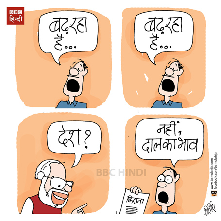 cartoon, bjp cartoon, narendra modi cartoon, cartoons on politics, indian political cartoon, dearness cartoon, mahangai cartoon, bbc cartoon