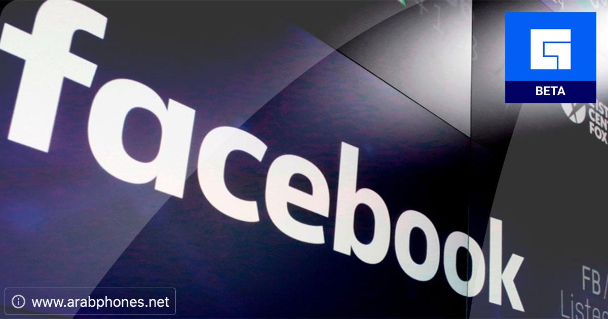 تطبيق fb.gg من Facebook