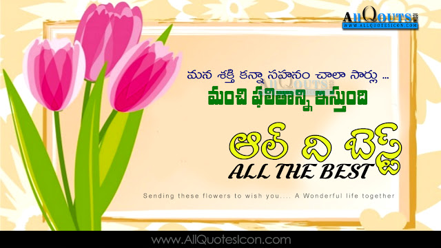Famous-All-Best-Telugu-Quotes-Wishes-Greetings-Friends-Lover-Boss-Whatsapp-Pictures-Facebook-Wallpapers-Images-Online-Free