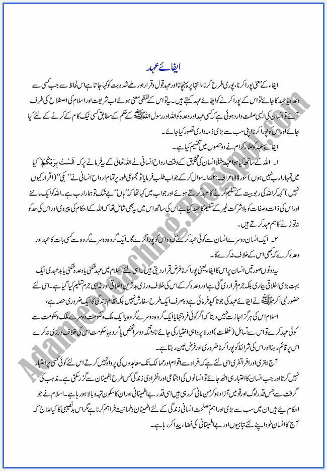 Adamjee Coaching: XI Islamiat Notes - Mashirti-Zimadari - Efaye-Ehad