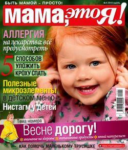 Читать онлайн журнал<br>Мама Это я! (№4 2018)<br>или скачать журнал бесплатно