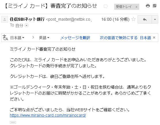 ec6d86d6bd47 本日『【ミライノ カード】審査完了のお知らせ』という題名のメールが届きました。