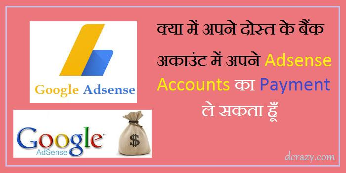 kisi family member or friends ke bank accounts par adsense payment kaise receive kare