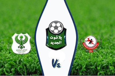 نتيجة مباراة المصري واينوجو رينجرز اليوم الأحد 2-01-2020 كأس الكونفيدرالية