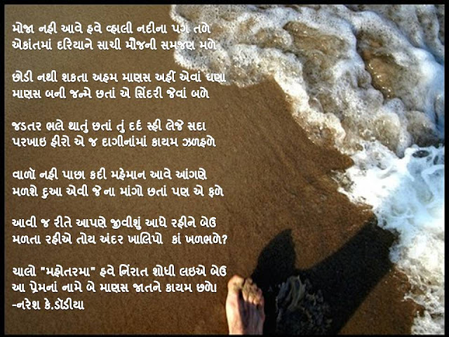 मोजा नही आवे हवे व्हाली नदीना पग तळे Gujarati Gazal By Naresh K. Dodia