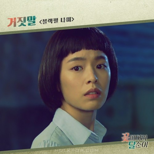 Black Pearl Nami – Dal Soon's Spring OST Part.10