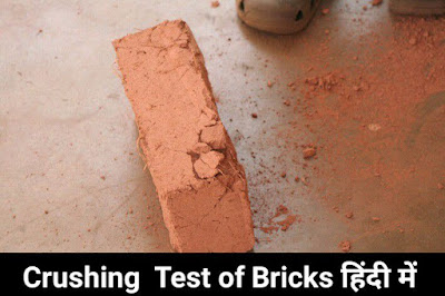 structure test in hindi me