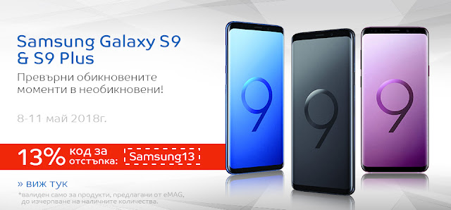 samsung galaxy s9 s9 plus -13% off