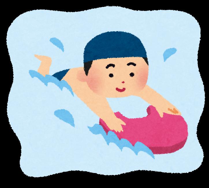 ビート板で泳ぐ子供のイラスト かわいいフリー素材集 いらすとや