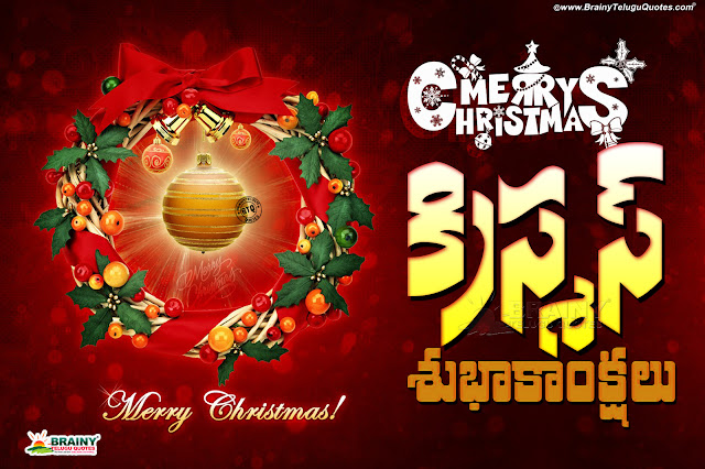 christmas online telugu greetings, happy christmas best greetings, telugu christmas quotes images