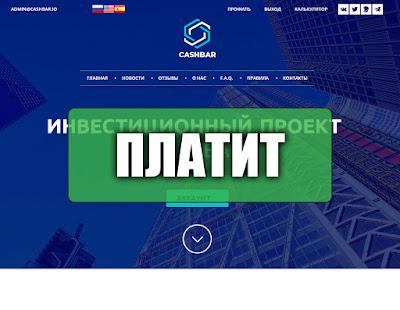 Скриншоты выплат с хайпа cashbar.io
