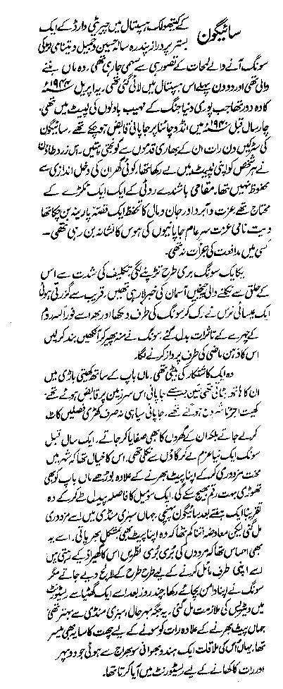 Charles Sobhraj Urdu story