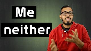 شرح Me neither و I didn't either و Neither do I