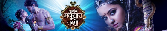 'Bedeni Moluar Kotha' Wiki Zee Bangla Tv Serial,Cast,Promo,Song,Timing